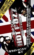 Hot Fuzz - Japanese Movie Poster (xs thumbnail)