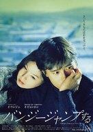 Beonjijeompeureul hada - Japanese poster (xs thumbnail)