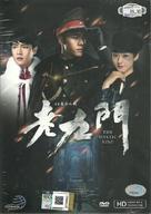 """The Mystic Nine"" - Malaysian DVD movie cover (xs thumbnail)"