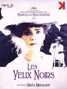 Oci ciornie - French Movie Cover (xs thumbnail)