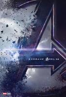 Avengers: Endgame - Teaser poster (xs thumbnail)