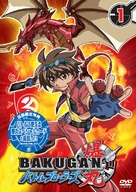 """Bakugan Battle Brawlers"" - Japanese DVD cover (xs thumbnail)"
