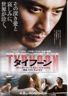 Typhoon - Japanese Movie Poster (xs thumbnail)