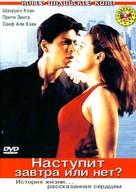 Kal Ho Naa Ho - Russian DVD cover (xs thumbnail)