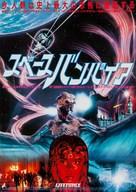 Lifeforce - Japanese Movie Poster (xs thumbnail)