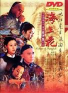 Hai shang hua - Chinese DVD cover (xs thumbnail)