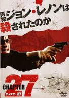 Chapter 27 - Japanese Movie Cover (xs thumbnail)