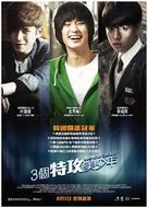 Secretly, Greatly - Hong Kong Movie Poster (xs thumbnail)