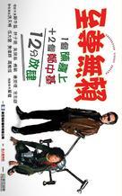 Ji jern mo lai - Hong Kong poster (xs thumbnail)