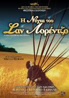 La notte di San Lorenzo - Greek Movie Poster (xs thumbnail)