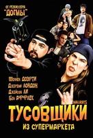 Mallrats - Russian DVD movie cover (xs thumbnail)
