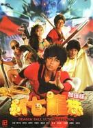 Xin qi long zhu - Movie Cover (xs thumbnail)