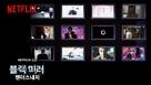Black Mirror: Bandersnatch - South Korean Movie Poster (xs thumbnail)