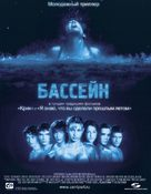 Swimming Pool - Der Tod feiert mit - Russian poster (xs thumbnail)