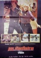 China O'Brien - Thai Movie Poster (xs thumbnail)