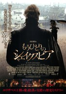 Anonymous - Japanese Movie Poster (xs thumbnail)