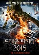 Dracano - South Korean Movie Poster (xs thumbnail)