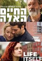 Life Itself - Israeli Movie Poster (xs thumbnail)