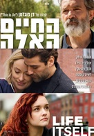 Life Itself - Israeli Movie Poster (xs thumbnail)