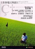 Riri Shushu no subete - Taiwanese poster (xs thumbnail)