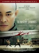 Huo Yuan Jia - French Movie Poster (xs thumbnail)