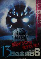 Jason Lives: Friday the 13th Part VI - Japanese Movie Poster (xs thumbnail)