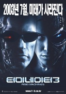 Terminator 3: Rise of the Machines - South Korean Movie Poster (xs thumbnail)