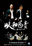 Hak se wui yi wo wai kwai - Singaporean Movie Poster (xs thumbnail)
