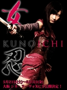 Kunoichi - Japanese Movie Poster (xs thumbnail)