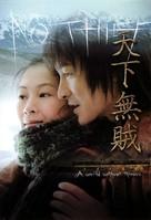 Tian xia wu zei - Chinese poster (xs thumbnail)