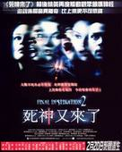 Final Destination 2 - Hong Kong Movie Poster (xs thumbnail)