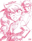 Meitantei Conan: Ijigen no sunaipa - Japanese Blu-Ray cover (xs thumbnail)