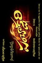 Panchakshari - Indian Logo (xs thumbnail)