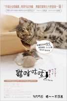 Gou-Gou datte neko de aru - Hong Kong Movie Poster (xs thumbnail)