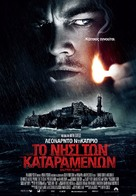 Shutter Island - Greek Movie Poster (xs thumbnail)