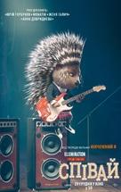 Sing - Ukrainian Movie Poster (xs thumbnail)