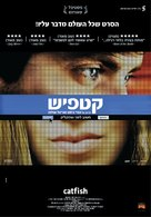 Catfish - Israeli Movie Poster (xs thumbnail)