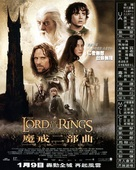 The Lord of the Rings: The Two Towers - Hong Kong Movie Poster (xs thumbnail)