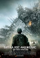 Battle: Los Angeles - Bulgarian Movie Poster (xs thumbnail)