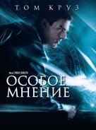 Minority Report - Russian Movie Poster (xs thumbnail)