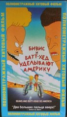 Beavis and Butt-Head Do America - Russian Movie Cover (xs thumbnail)