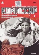 Komissar - Russian DVD cover (xs thumbnail)
