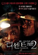 The Descent: Part 2 - South Korean Movie Poster (xs thumbnail)
