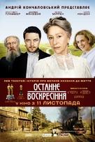 The Last Station - Ukrainian Movie Poster (xs thumbnail)