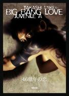 46-okunen no koi - German Movie Cover (xs thumbnail)