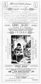 Napoléon - Iranian Movie Poster (xs thumbnail)