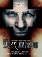 The Rite - Taiwanese Movie Poster (xs thumbnail)