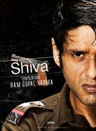 Shiva - German DVD cover (xs thumbnail)