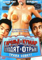 Harold & Kumar Go to White Castle - Russian Movie Cover (xs thumbnail)