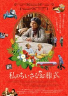 Karp otmorozhennyy - Japanese Movie Poster (xs thumbnail)